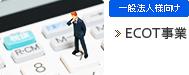 ECOT事業(法人様向け)